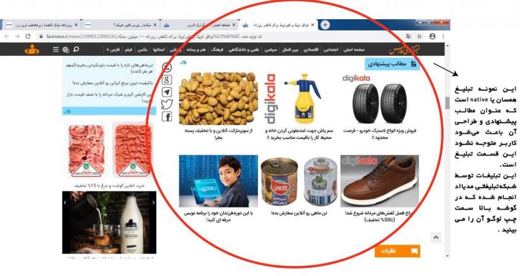 تبلیغات همسان در تبلیغات آنلاین