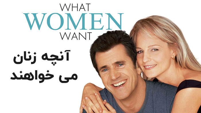 فیلم آنچه زنان میخواهند (What women want)
