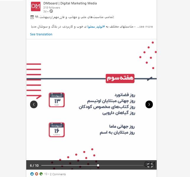 ساخت و انتشار پست اسلایدی در لینکدین