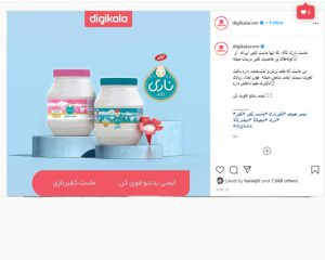 کمپین مشترک کاله با دیجیکالا