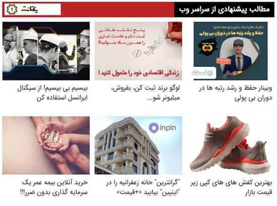 تبلیغات همسان در یکتانت