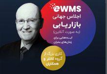 رویداد جهانی بازاریابی 2020 EWMS
