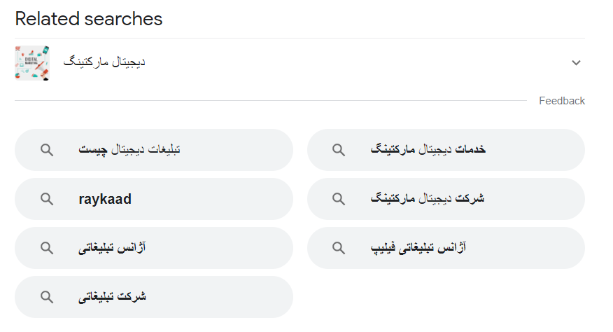 Google suggestions for selecting anchor text 2