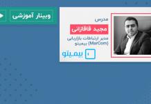 وبینار مجید قاقازانی