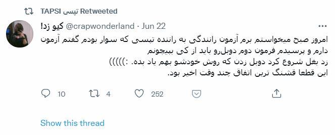 سوشال لیسنینگ تپسی در توییتر