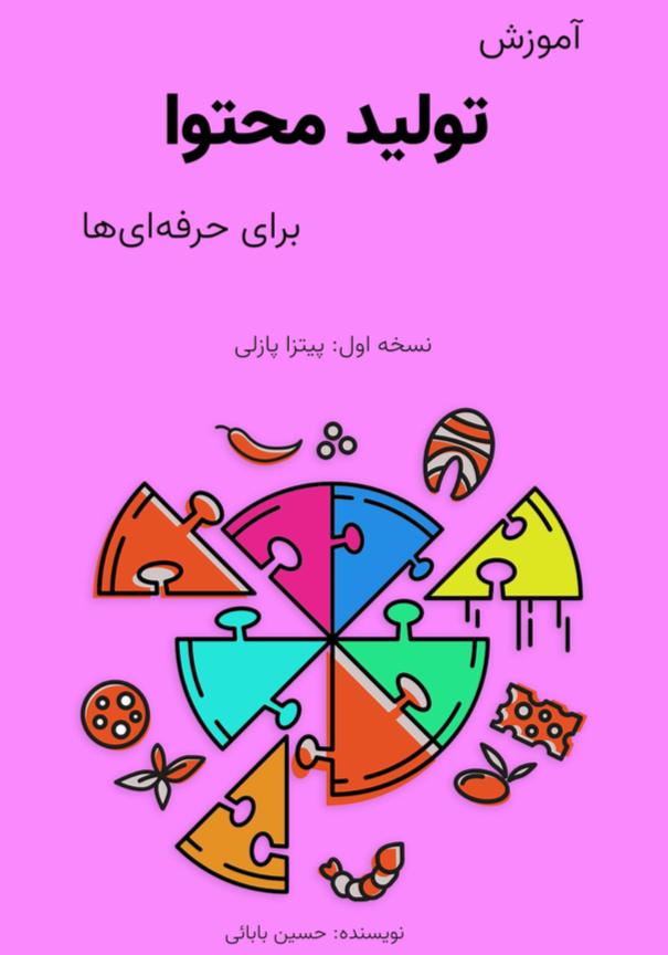 تولید محتوا کتاب رایگان آموزش